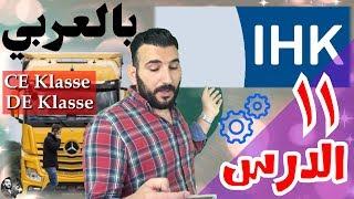 IHK بالعربية باص/ شحن CE/DE الدرس (11)
