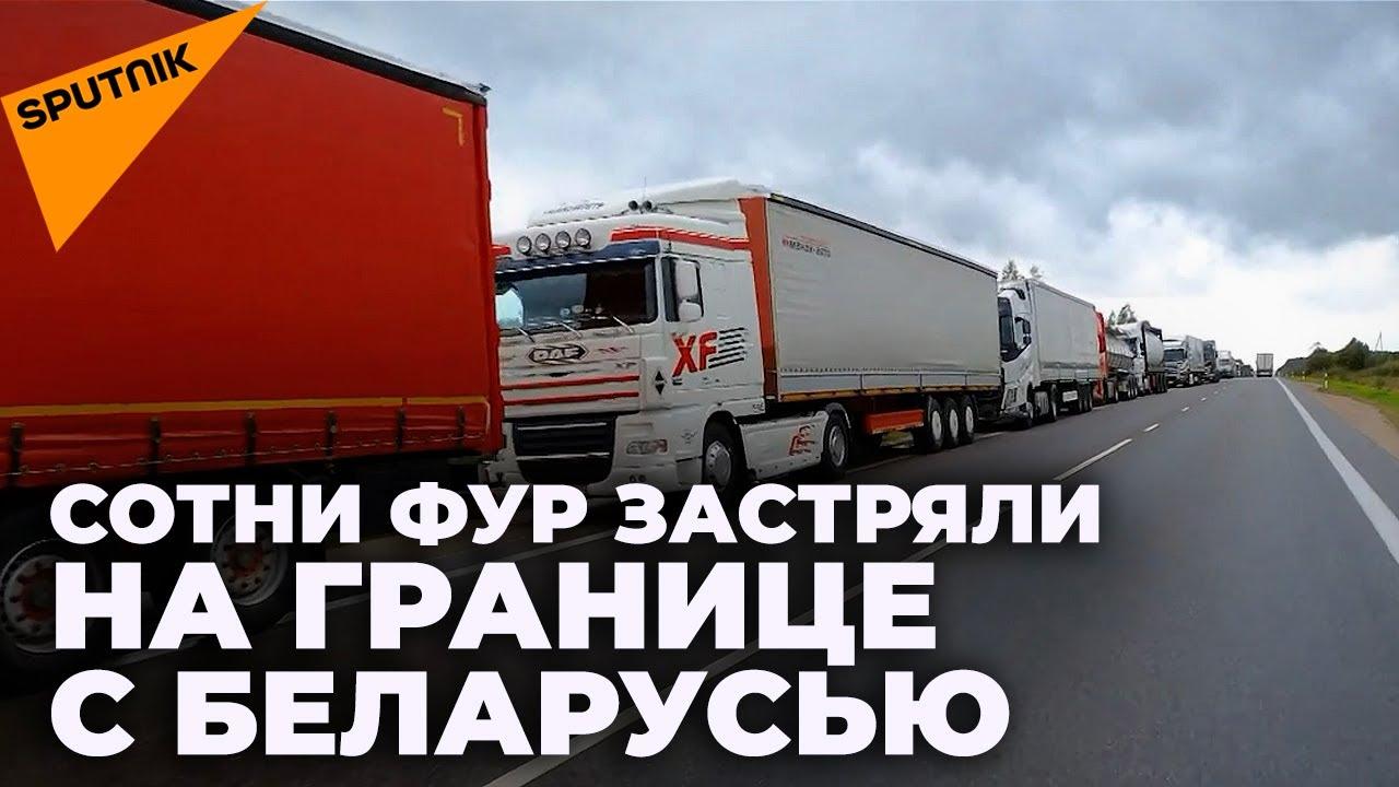 Огромная пробка на границе Беларуси и Литвы. Что происходит?