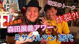 吉本新喜劇の森田展義が毎週、ゲストを迎えてトークする一時間。 今回の...