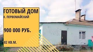купить 1/2 дома в хуторе Первомайском Абинского района Краснодарского края
