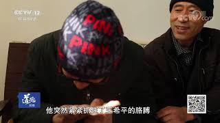 《道德观察(日播版)》 20191013 萍水相逢之后| CCTV社会与法