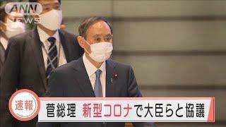菅総理 東京の感染者急増などで西村大臣らと協議(2020年12月31日) - YouTube