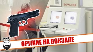 Оружие на вокзале –социальный эксперимент / Weapon on the station