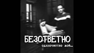 Gambar cover Павел Куликов - #Безответно (cover В. Меладзе и А. Приходько)