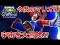 【マリオギャラクシー】マリオ、遂に宇宙に飛び出すの巻【出遅れ実況#1】