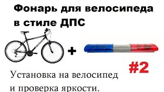 Подсветка для велосипеда. Установка на велосипед и проверка яркости. Вопрос с ПДД(Фонарь для велосипеда в стиле ДПС своими руками. Видеоуроки ардуино для начинающих. Схема подключения в..., 2015-06-05T13:01:03.000Z)