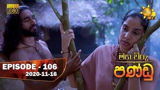 Maha Viru Pandu | Episode 106 | 2020-11-16 Thumbnail