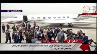 الأخبار - لحظة وصول العاهل الأردني الملك عبدالله الثاني وإستقبال حافل له من الرئيس السيسى بالمطار