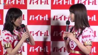 指原莉乃(HKT48)、柏木由紀(AKB48)/バイトル 新CM発表会.