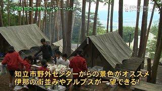 伊那市広報番組「い~なチャンネル(平成29年6月10日放送分)」