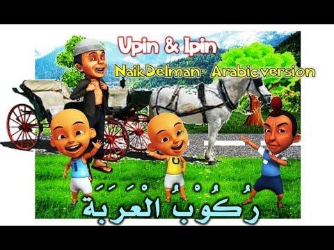 Lirik Upin & Ipin Bernyanyi Lagu Naik Delman - Arabic version