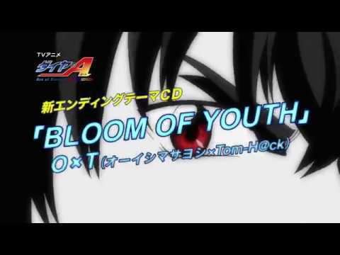 TVアニメ「ダイヤのA−SECOND SEASON−」EDテーマ 『BLOOM OF YOUTH』 TV SPOT