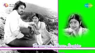 Varumaiyin Niram Sivappu | Paattu Onnu song