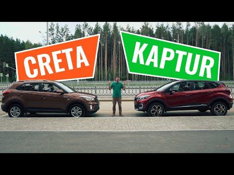 Обзор Hyundai CRETA и Renault KAPTUR. Что лучше - КРЕТА или КАПТУР?