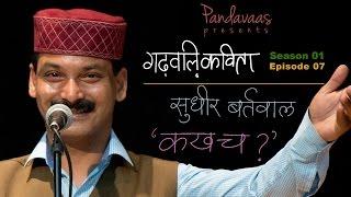 Garhwali Kavita | S01E07 | Sudhir Bartwal - Kakh Cha?