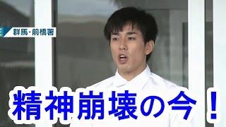 【精神崩壊】高畑裕太の今がヤバすぎる!?/[mind collapse] now of Tak...