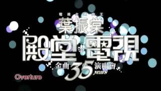 Overture (葉振棠殿堂電視金曲35年演唱會)