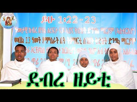 ሓሙሸይቲ ሰንበት ደብረ ዘይቲ ብሕፃናት (መደብ ሕቶን መልስን) Eritrean Orthodox Tewahdo Church 2021