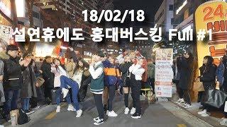 18/02/18 설 연휴에도 다이아나 홍대버스킹!! Full #1