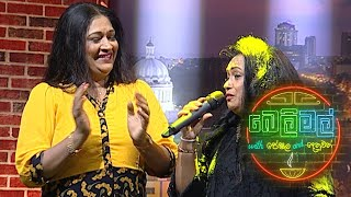 Beli Mal with Peshala and Denuwan 11th June 2020 Thumbnail