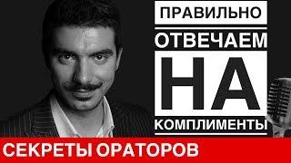 Как отвечать на комплимент - Говори с Леонидом Смеховым