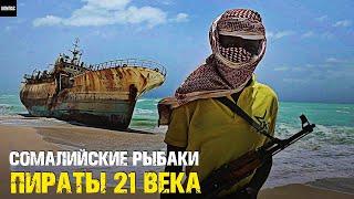 Сомалийские пираты / Как простые рыбаки стали морскими разбойниками!