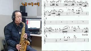 님이여(정의송 색소폰 악보) 미스트롯//Alto Saxophone Cover
