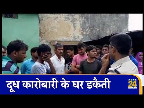 Hapur में दूध कारोबारी के घर डकैती, घर में मौजूद बच्ची पर किया हमला | News24