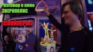 Разговор о кино ЗВЕРОПОЛИС (СПОЙЛЕРЫ)