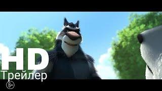 Волки и Овцы 2: Ход свиньей - русский трейлер 2019