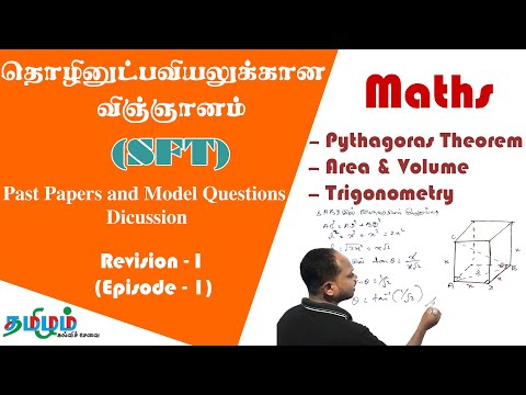 A/L Science for Technology Tamil medium Revision -  1 (Part  - 1)
