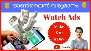 How to Make Money Online Malayalam Tutorial by Watching Ads
