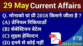 Next Dose #78 | 29 May 2018 Current Affairs | Current Affairs Important Questions | Current Affairs