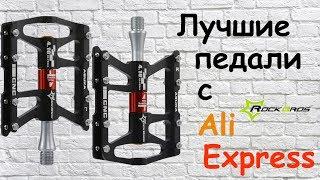 Лучшие педали с AliExpress - RockBros