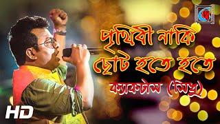 Prithibita Naki Choto Hote Hote - By Cactus | Sidhu | Bangla Band Song | SabalaMela2019
