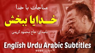 خدایا ببخش - محمود کریمی (مناجات)   مترجم    English Urdu Subtitles