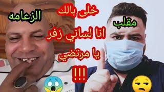 عملت مقلب في عادل شكل بصوت مرتضي منصور اتنرفز و شتمني اووعي يفوتك😱😂 \