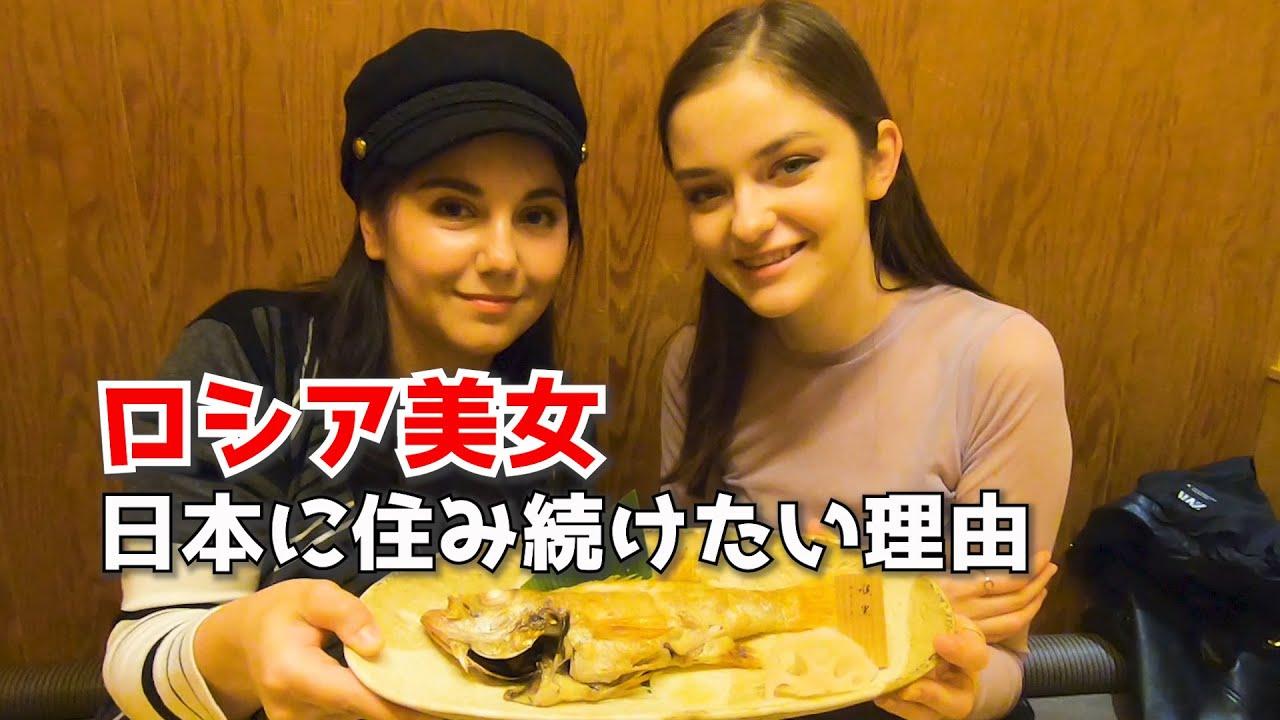 ロシアに戻らない理由が感動【ロシア美女と晩酌コラボ】外国人が日本を好きな理由