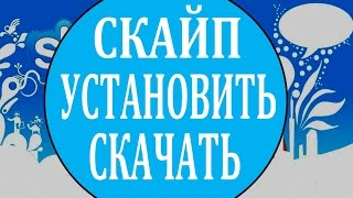 Как установить скайп на windows 7