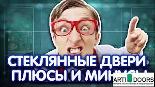 Как правильно выбрать стеклянные двери (ArtiDoors.ru)
