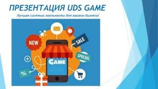 ПРЕЗЕНТАЦИЯ UDS GAME - лучшая система лояльности для вашего безнеса!