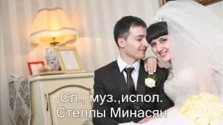 Доченька моя .Автор и исполнитель Стелла Минасян