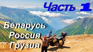Motorcycle Tours to Iran Turkey and the Balkans PART 1 / Russia Georgia (Omalo village) /