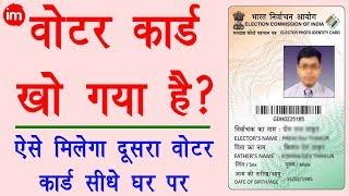 How to Get Duplicate Voter ID Card - डुप्लीकेट वोटर कार्ड बनवाने का पूरा प्रोसेस