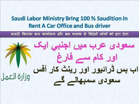 Saudi Labor Ministry Bring 100 % Saudition in Rent A Car Office and Bus driver Will Remove Foreign P