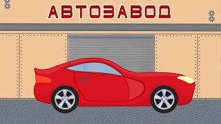 Сборка гоночной машинки.  Автомобильный завод.  Как делают машины(А, Вам, интересно узнать как устроены машины?! В этом мультфильме детки увидят как на автозаводе собирают..., 2016-05-14T15:52:28.000Z)