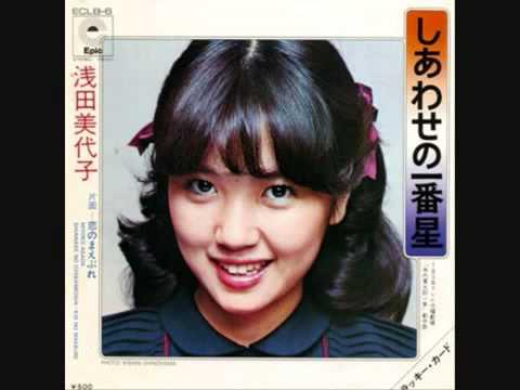 しあわせの一番星。浅田美代子 -...
