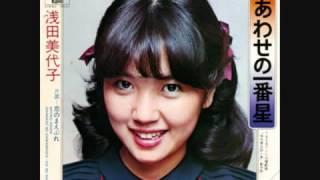 คนข้างเคียง เวอร์ชั่นญี่ปุ่น ฟรุ๊ตตี้นำมาแปลง 浅田美代子  しあわせの一番星