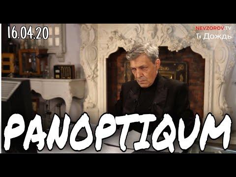 Невзоров и Уткин о Соловьеве и Путине  в программе «Паноптикум» на тв «Дождь» 16.04.20