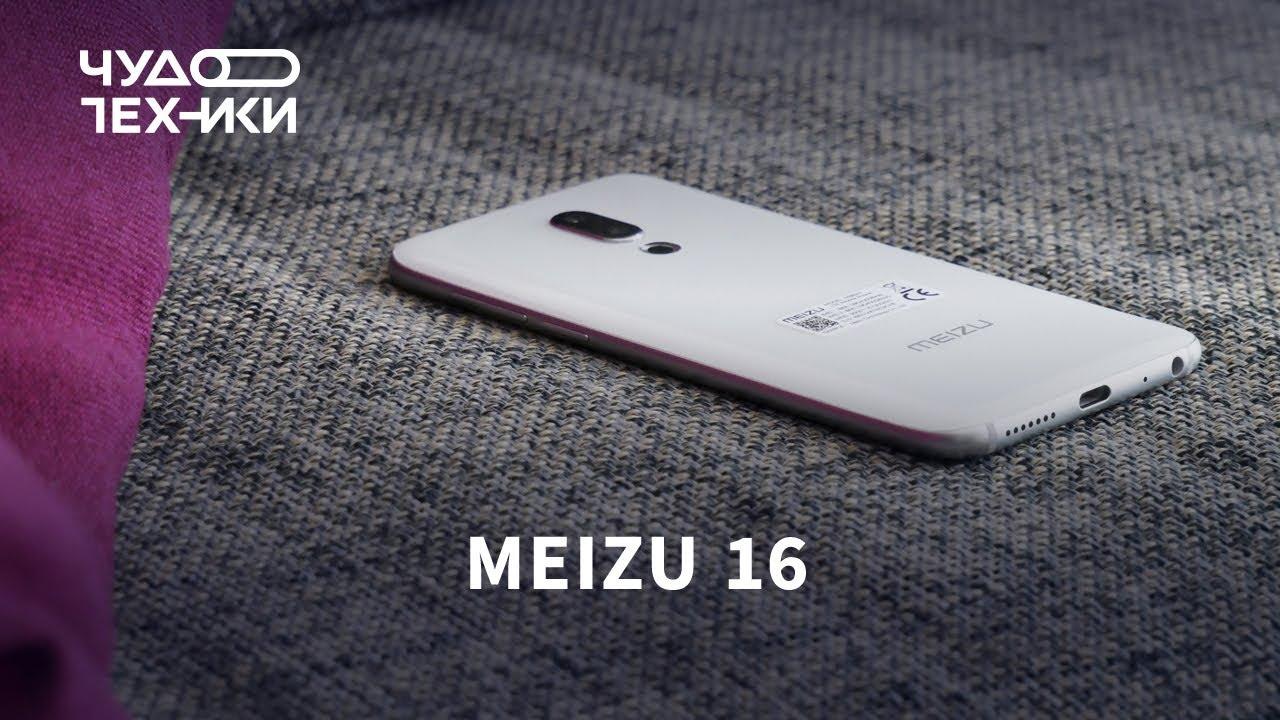 Обзор Meizu 16 со сканером в экране